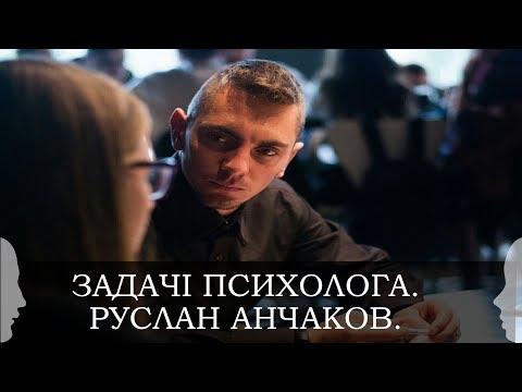 Задачі Психолога. Руслан Анчаков