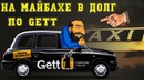 На Майбахе в долг по Gett Разговор со службой поддержки GETT по неоплаченной поездке