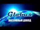 Заработок в GLOBUS INTERCOM - нет ничего проще
