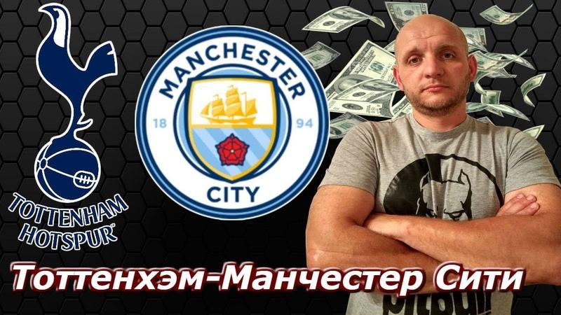 Тоттенхэм - Манчестер Сити Прогноз на футбол Англия Премьер лига