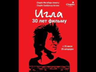 ✩ Ограниченный прокат новой Иглы к 30-летию фильма с 26 июля в Казахстане