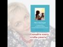 Скачать книгу бесплатно подписавшись на новости Блога психолга