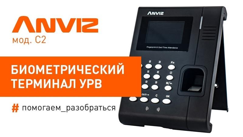 Обзор биометрического терминала УРВ Anviz C2
