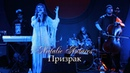 Natalie Antares - Призрак
