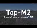 Стальной кулак российской ПВО комплекс «Тор-М2» за 60 секунд