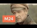 Тайны кино: Вечный зов - Москва 24