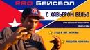 ПРО Бейсбол с Хавьером, победителем Кубка Кубы