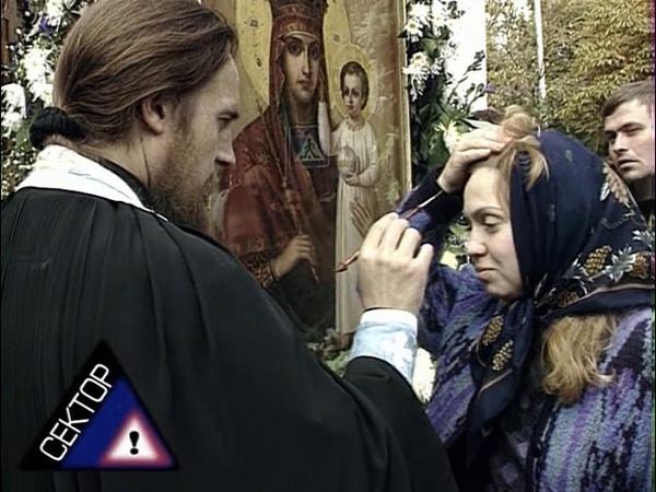Религиозные секты ч 3 2004