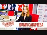 Юлия Савичева в утреннем шоу