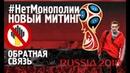 ОБЪЕДИНЯЕМСЯ ВОКРУГ ЧМ2018 НетМонополии Митинг Навального 1 июля