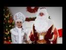 Поздравление Деда мороза и Снегурочки 3.0 мобильная версия.mp4