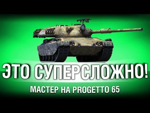 САМЫЙ СЛОЖНЫЙ МАСТЕР НА 10 УРОВНЕ Progetto 65