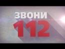 Единый номер вызова экстренных служб Нижегородской области 112