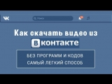 Как скачать видео с ВКонтакте без программ и кодов. Самый легкий способ
