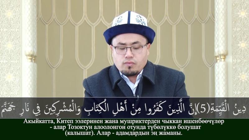 Ыйык Куран _98 - Аль-Баййина сүрөсү (Кыргызча котормосу менен). Мой устаз (наставник, учитель).