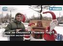 Городской эксперимент Готов ли Смоленск к Новому году
