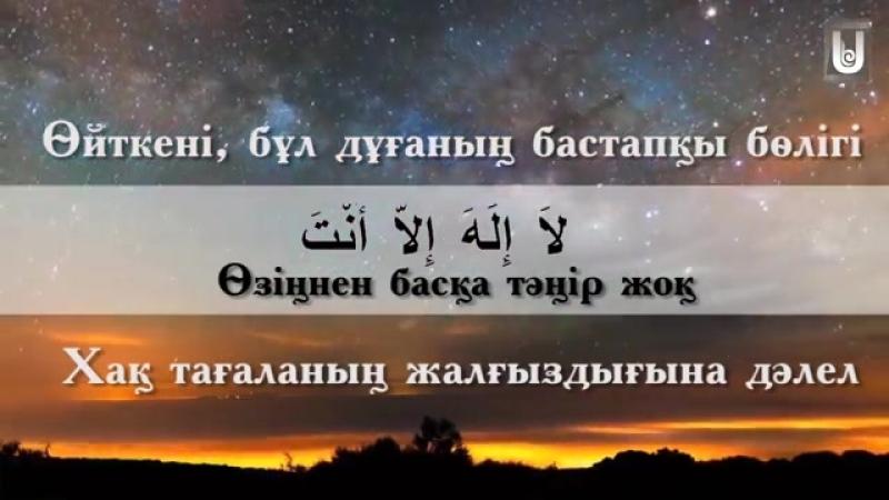 Мына_дұғаны_оқуды_әдет_ет!.mp4