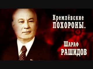 Кремлёвские похороны. Шараф Рашидов
