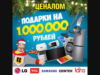 Новогодний розыгрыш на 1 миллион! 3 декабря 2018