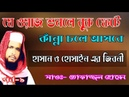 Tofazzal Hossain - Hasan Hussain Er Jeboni | Islamic Waz 2018 | হাসান হোসেন | Full Bangla Waz p-1