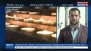 Новости на Россия 24 • Мощи Николая Чудотворца отправляются в Россию