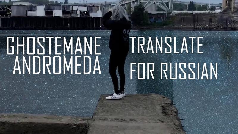 GHOSTEMANE - ANDROMEDA ||「ПЕРЕВОД」「RUS SUB」