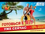 СРК «Город развлечений» дарит скидку 10% на любой абонемент