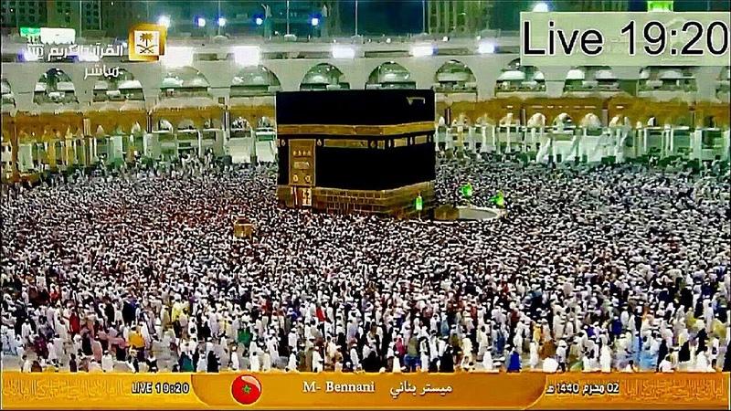 مكة المكرمة بث مباشر  قناة القران الكريم Makkah Live HD 1