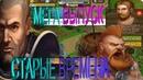 РыцариБитва героев - Старые времена №7 Мега выпуск последний Конунг сосать