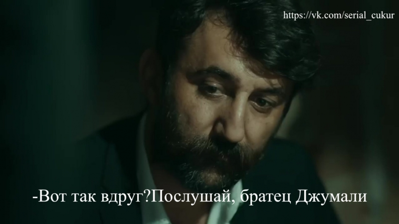 чукур  яма/cukur 2 сезон 4 серия 2 фраг. русские субтитры