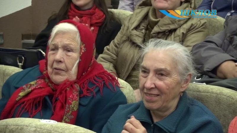 День пожилого человека отпраздновали в Шклове торжественным концертом
