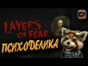 01 Layers of Fear ► ПСИХОДЕЛИЧЕСКАЯ ИГРА GPON in Game