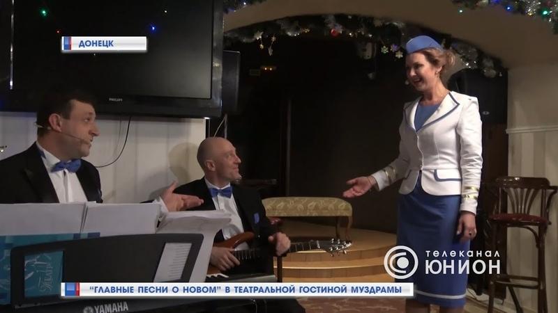 Главные песни о новом в театральной гостиной муздрамы. 11.12.2018, Панорама