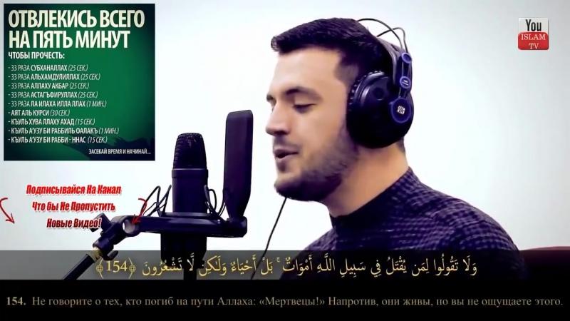 КОРАН КРАСИВОЕ ЧТЕНИЕ С ПЕРЕВОДОМ.mp4