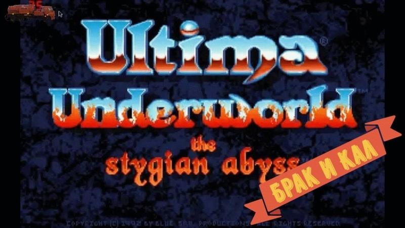 Сальников, Трамваев о любимой части Mass Effect и научной фантастике БиК Ultima Underworld