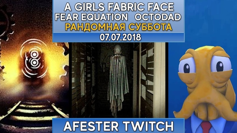 Поезд, тряпки, бухой батя | Fear Equation | A Girls Fabric Face | Octodad | Рандомная суббота