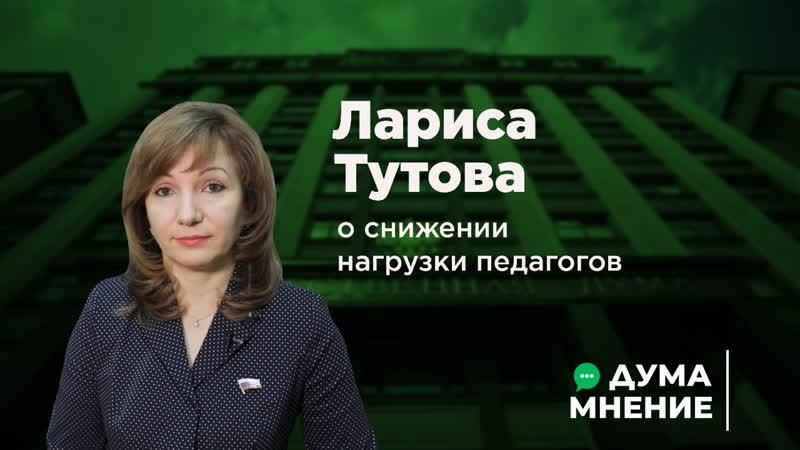Лариса Тутова о снижении нагрузки педагогов