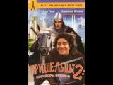 Пришельцы 2: Коридоры времени / Les visiteurs II: Les couloirs du temps. 1998. 720p.Перевод Юрий Сербин. VHS