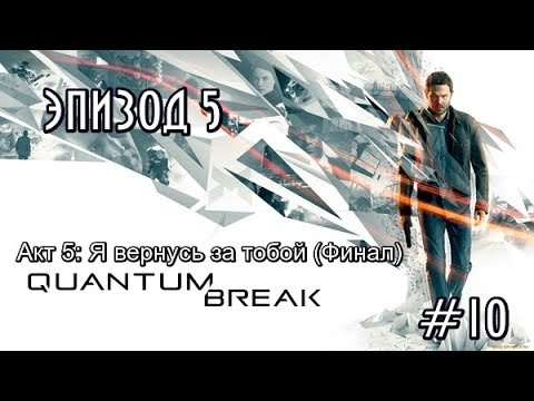 BAND FROM HELL ► Let's Play ► Quantum Break ► Я вернусь за тобой 10