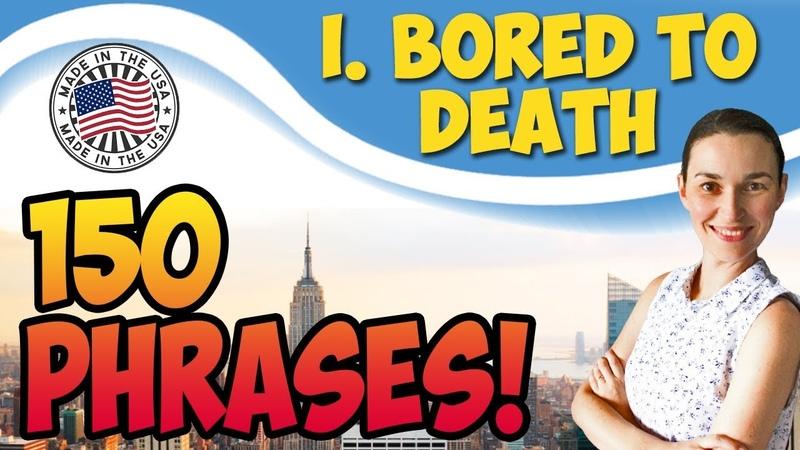 1 Bored to death - Скучно до смерти 🇺🇸 150 английских фраз для разговора OK English