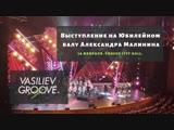 Vasiliev Groove&ampАлександр Малинин