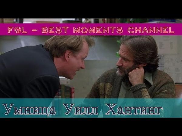 Умница Уилл Хантинг / Good Will Hunting (1997) - Диалоги Джеральда и Шона