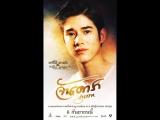 Ян Дара: Начало _ Jan Dara pathommabot (2012) Таиланд