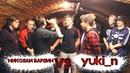 MIXBATTLE IV Сезон (2 Этап) : Николай Бардин VS YUKI_N