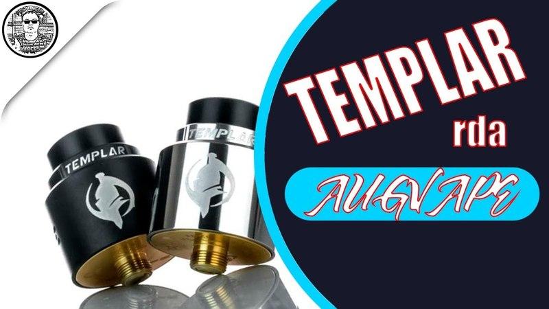 Templar RDA by Augvape СОТЫ без МЁДА