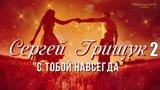 Самая Лучшая Музыка Для Души и Сердца от Сергей Грищук 2часть