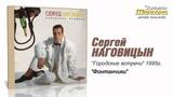 Сергей Наговицын - Фонтанчики (Audio)