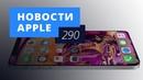Новости Apple 290 выпуск iPhone 11 в стиле iPhone 5 и новый iPod Touch