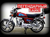 Этото мотоцикл стал легендойМопед АЛЬФАДельтаAlphaIrbis