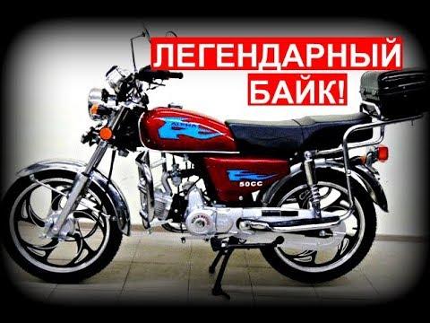 Этото мотоцикл стал легендой Мопед АЛЬФА Дельта Alpha Irbis